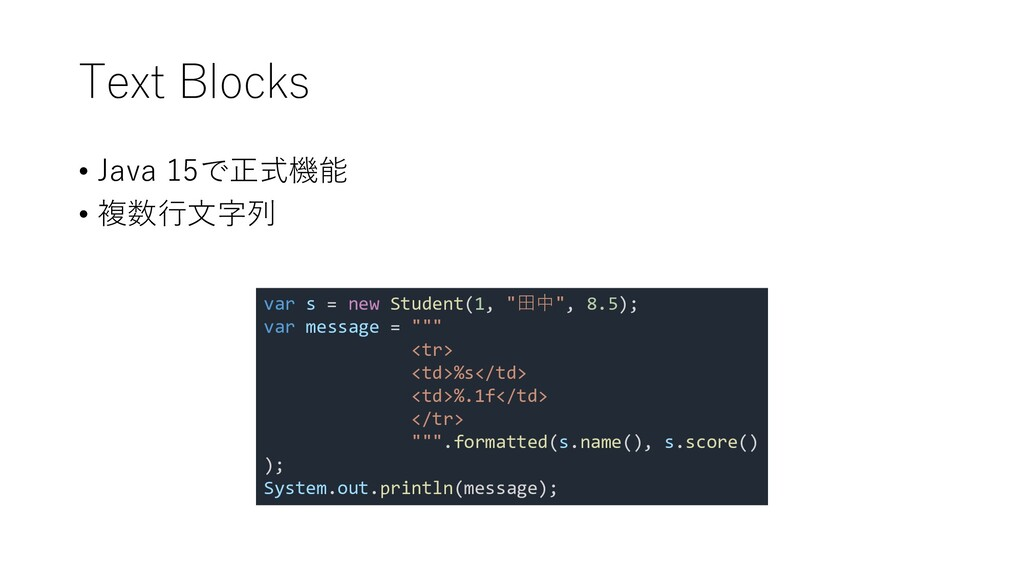 Text Blocks • Java 15で正式機能 • 複数行文字列 var s = new...