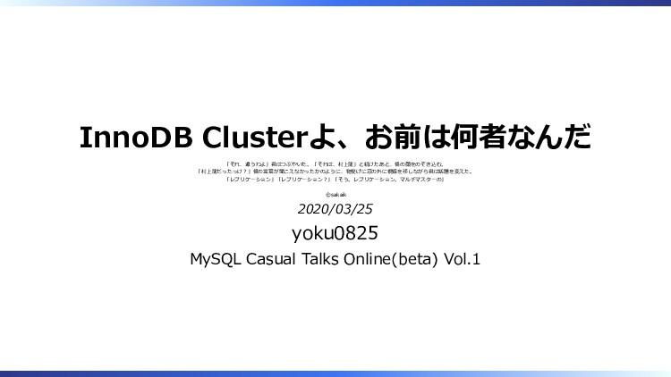 InnoDB Clusterよ、お前は何者なんだ 「それ、違うわよ」君はつぶやいた。「それは、...
