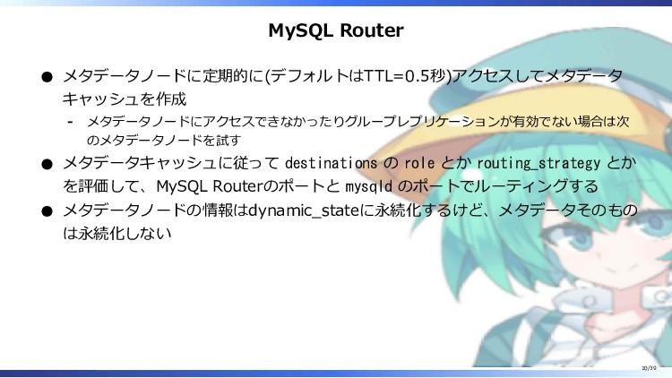 MySQL Router メタデータノードに定期的に(デフォルトはTTL=0.5秒)アクセスし...