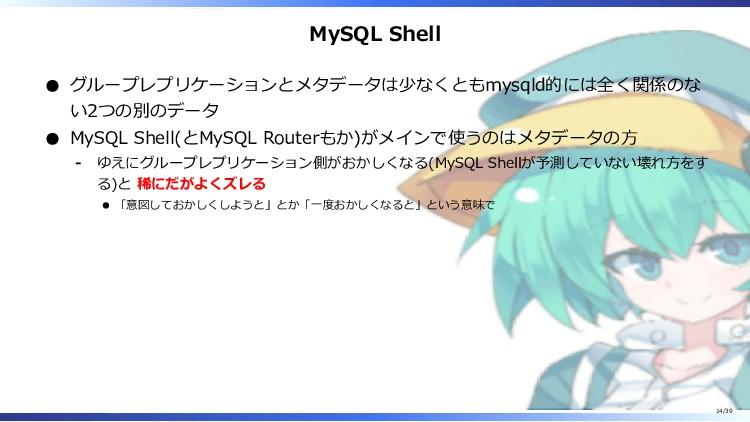 MySQL Shell グループレプリケーションとメタデータは少なくともmysqld的には全く...