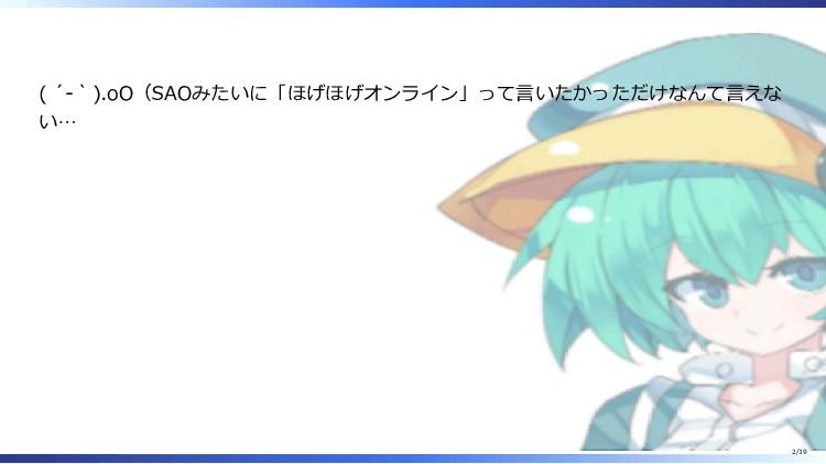 ( ´-`).oO(SAOみたいに「ほげほげオンライン」って言いたかっただけなんて言えな ...