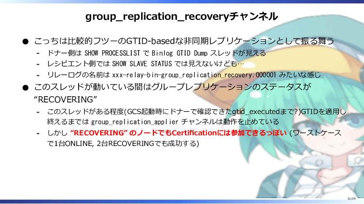 group_replication_recoveryチャンネル こっちは比較的フツーのGTID...