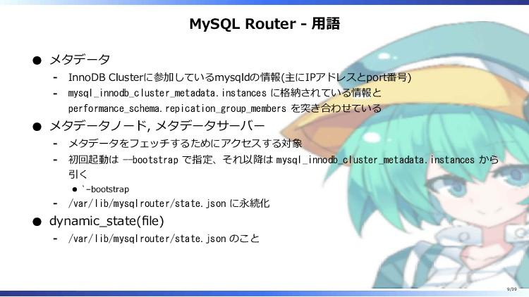 MySQL Router - 用語 メタデータ InnoDB Clusterに参加しているmy...