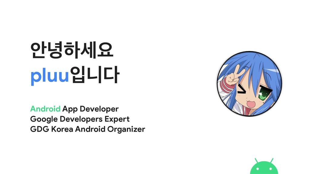 উ֞ೞਃ  pluuੑפ  Android App Developer  Google D...