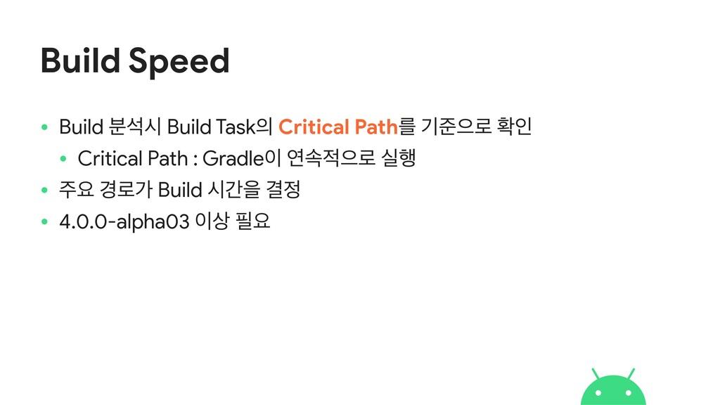 Build Speed • Build ࠙ࢳद Build Task Critical Pa...