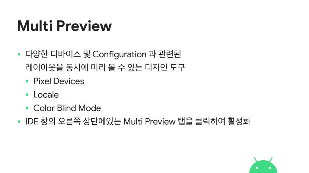 Multi Preview • নೠ ٣߄झ ߂ Configuration җ ҙ۲ػ ...