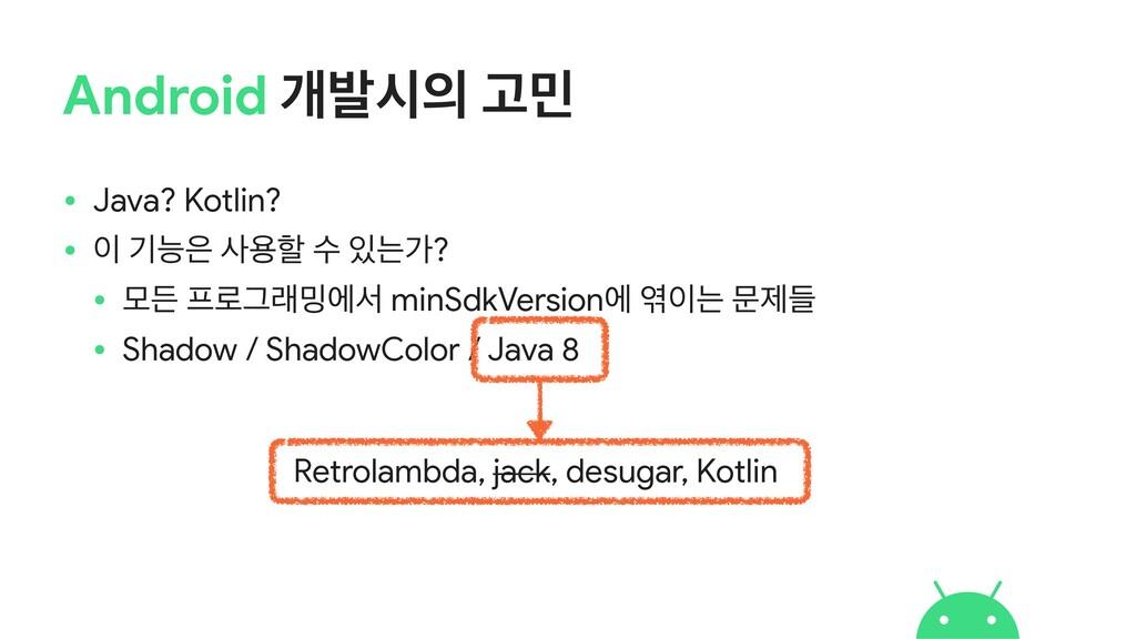 Android ѐߊद Ҋ • Java? Kotlin?  •  ӝמ ਊೡ ࣻ ...