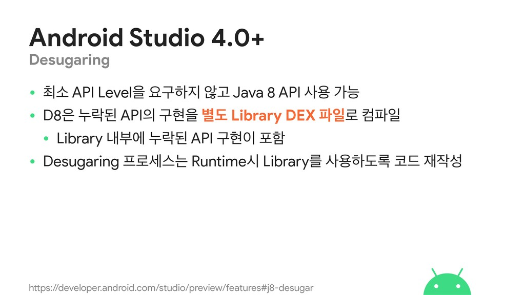 Android Studio 4.0+ • ୭ࣗ API Levelਸ ਃҳೞ ঋҊ Jav...