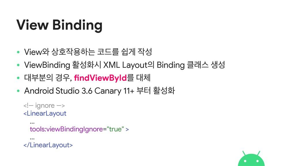 View Binding • View৬ ഐਊೞח ٘ܳ औѱ   • ViewBi...