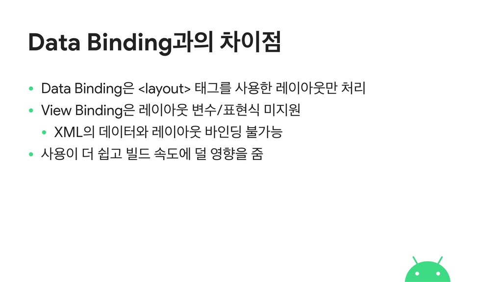 • Data Binding <layout> కӒܳ ਊೠ ۨইਓ݅ ܻ  • Vi...