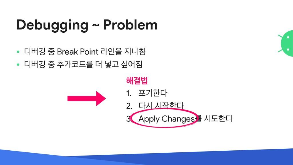 Debugging ~ Problem • ٣ߡӦ  Break Point ۄੋਸ աஜ...