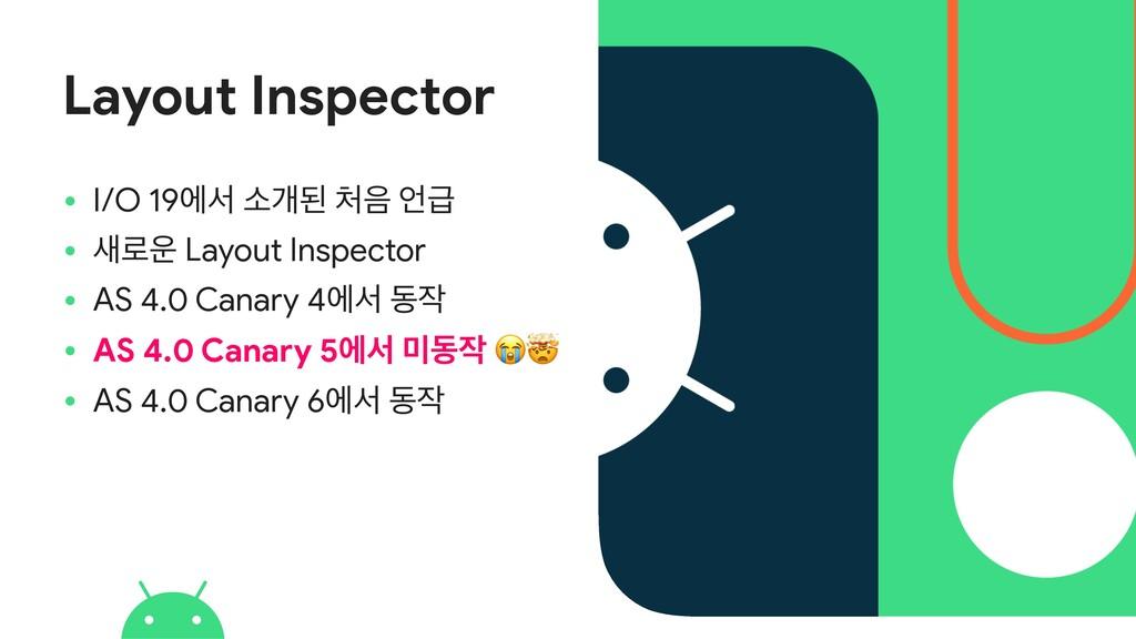 • I/O 19ীࢲ ࣗѐػ  ә  • ۽ Layout Inspector  •...