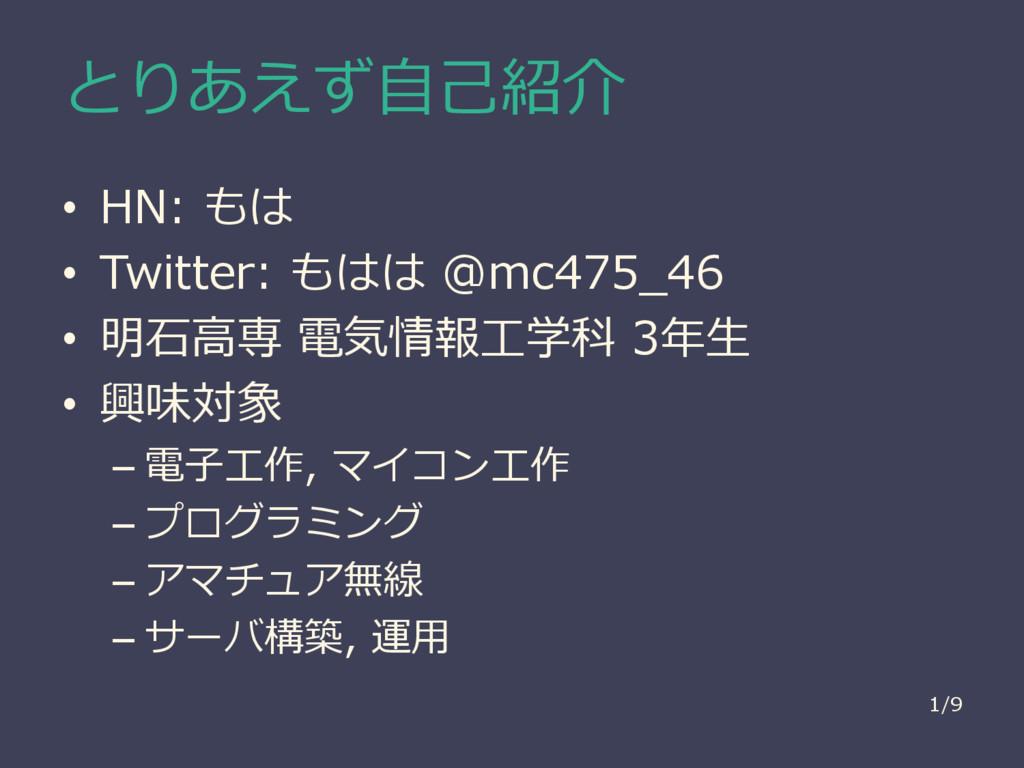 とりあえず自己紹介 • HN: もは • Twitter: もはは @mc475_46 • 明...