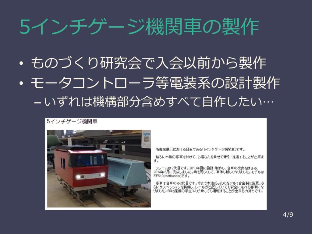 5インチゲージ機関車の製作 • ものづくり研究会で入会以前から製作 • モータコントローラ等電...