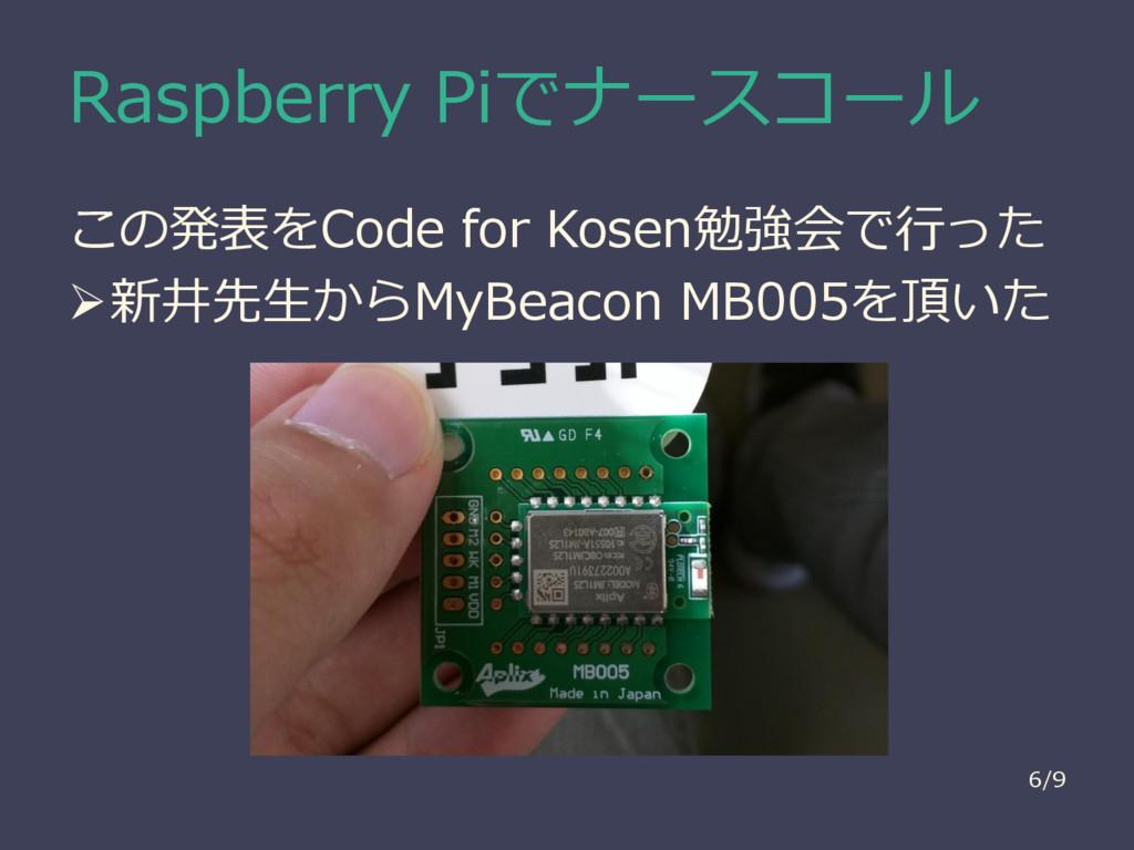 Raspberry Piでナースコール この発表をCode for Kosen勉強会で行った ...