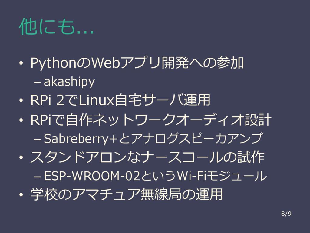 他にも... • PythonのWebアプリ開発への参加 – akashipy • RPi 2...