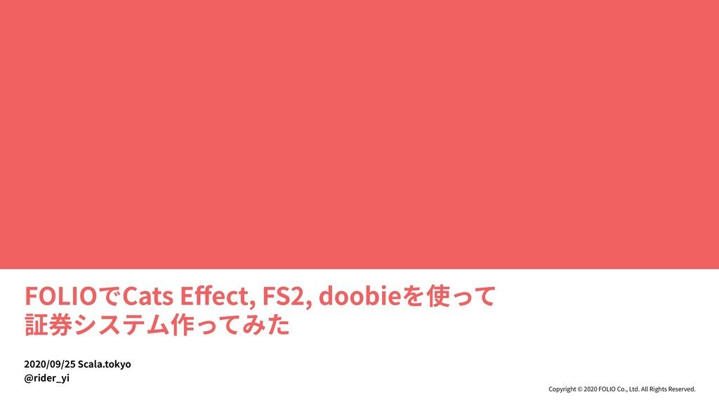 1 FOLIOでCats Effect, FS2, doobieを使って 証券システム作ってみた...