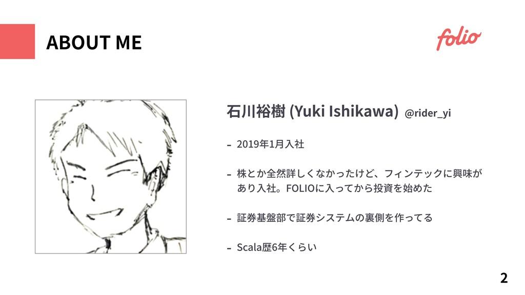 ABOUT ME 2 ⽯川裕樹 (Yuki Ishikawa) @rider_yi - 201...