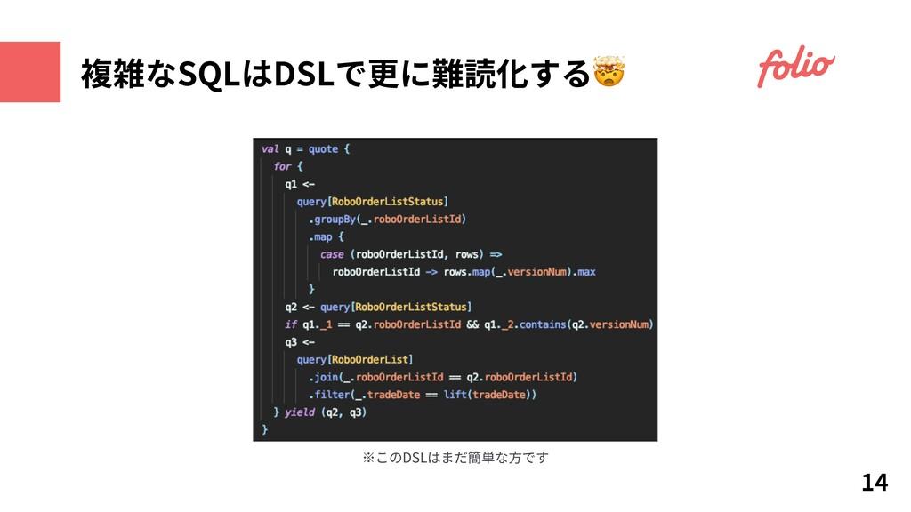 複雑なSQLはDSLで更に難読化する 14 ※このDSLはまだ簡単な⽅です