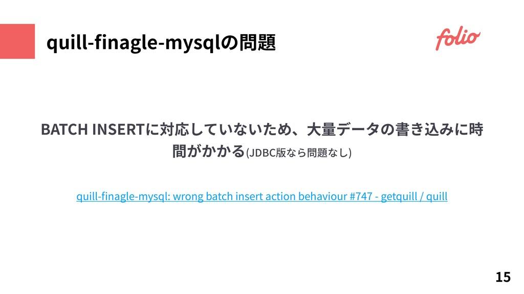 quill-finagle-mysqlの問題 15 BATCH INSERTに対応していないため...