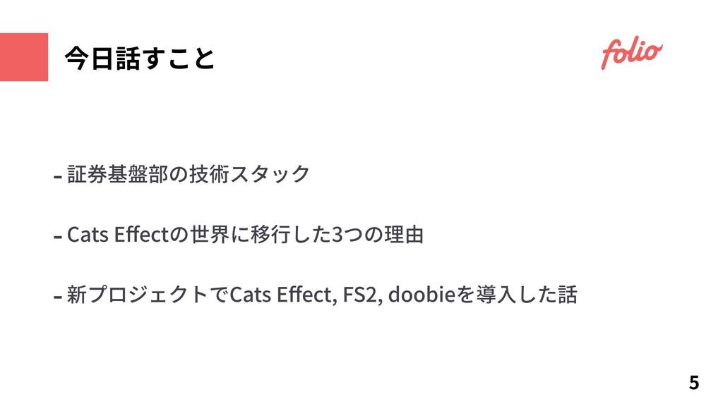 5 -証券基盤部の技術スタック -Cats Effectの世界に移⾏した3つの理由 -新プロジェ...