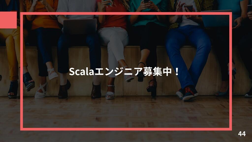 Scalaエンジニア募集中! 44