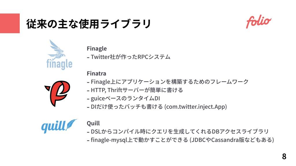 従来の主な使⽤ライブラリ 8 Finagle -Twitter社が作ったRPCシステム Fin...