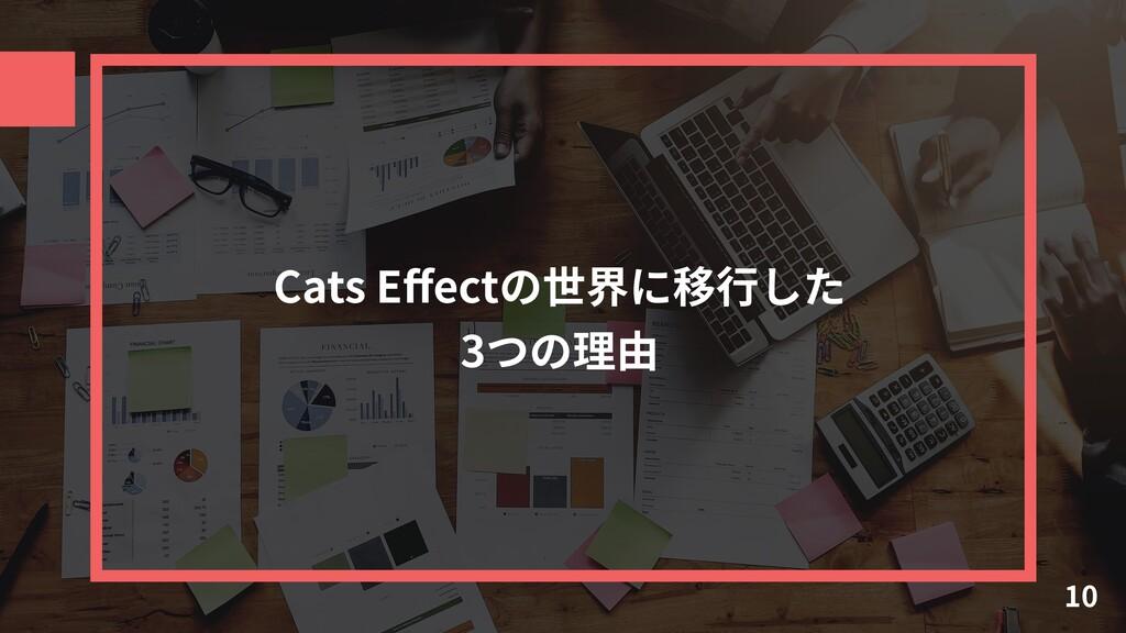Cats Effectの世界に移⾏した 3つの理由 10