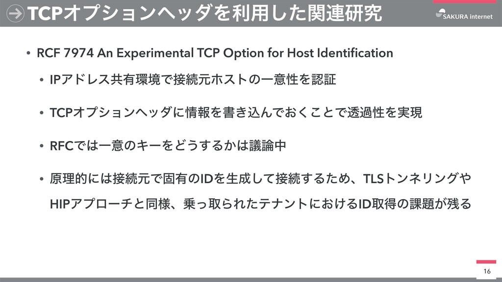 • RCF 7974 An Experimental TCP Option for Host ...