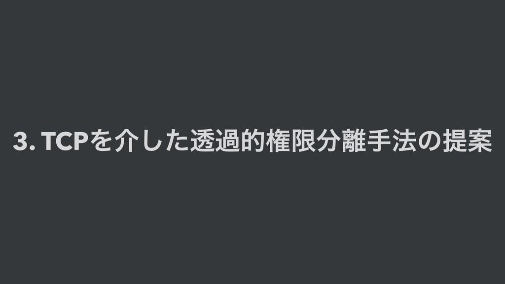 3. TCPΛհͨ͠ಁաతݖݶख๏ͷఏҊ