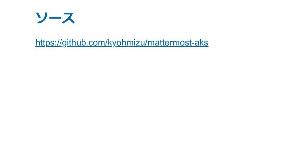 ソース https://github.com/kyohmizu/mattermost-aks