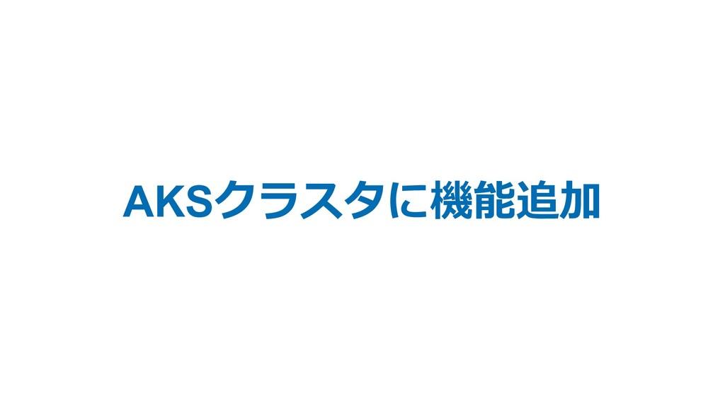 AKSクラスタに機能追加