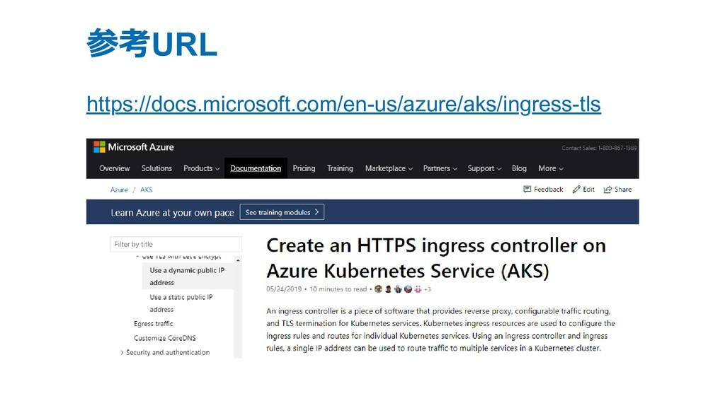 参考URL https://docs.microsoft.com/en-us/azure/ak...