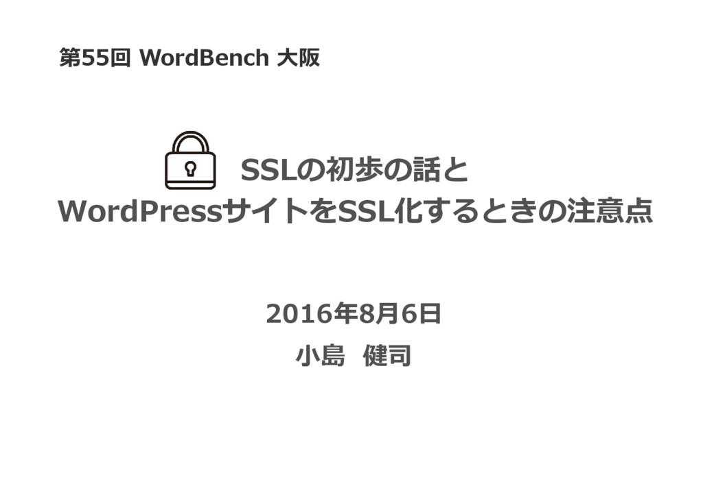 SSLの初歩の話と WordPressサイトをSSL化するときの注意点 2016年8月6日 小...