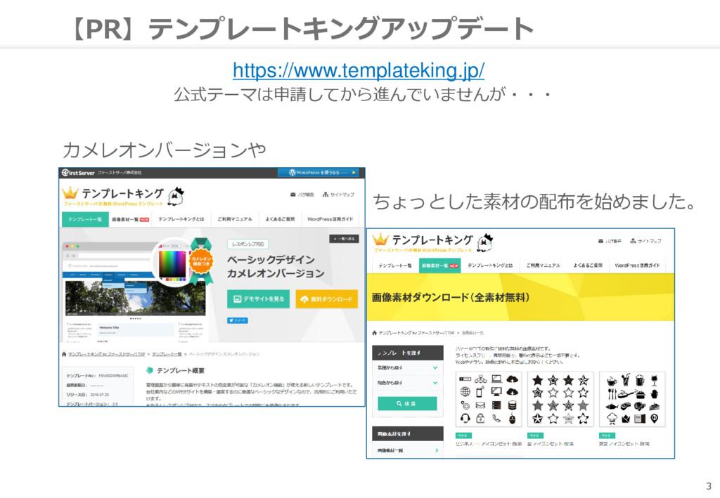 【PR】テンプレートキングアップデート 3 https://www.templateking....
