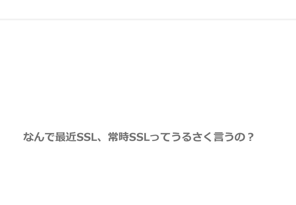 なんで最近SSL、常時SSLってうるさく言うの?