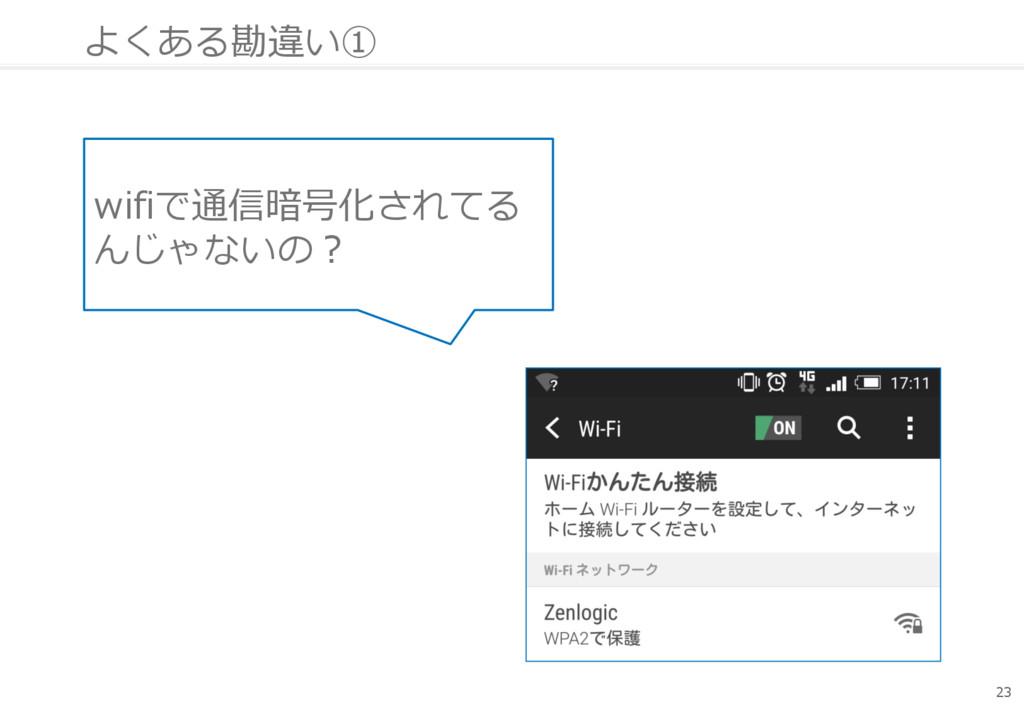 よくある勘違い① wifiで通信暗号化されてる んじゃないの? 23
