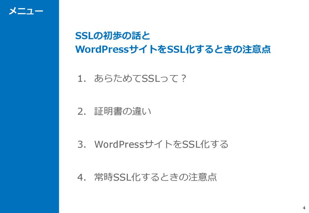4 メニュー 1. あらためてSSLって? 2. 証明書の違い 3. WordPressサイト...