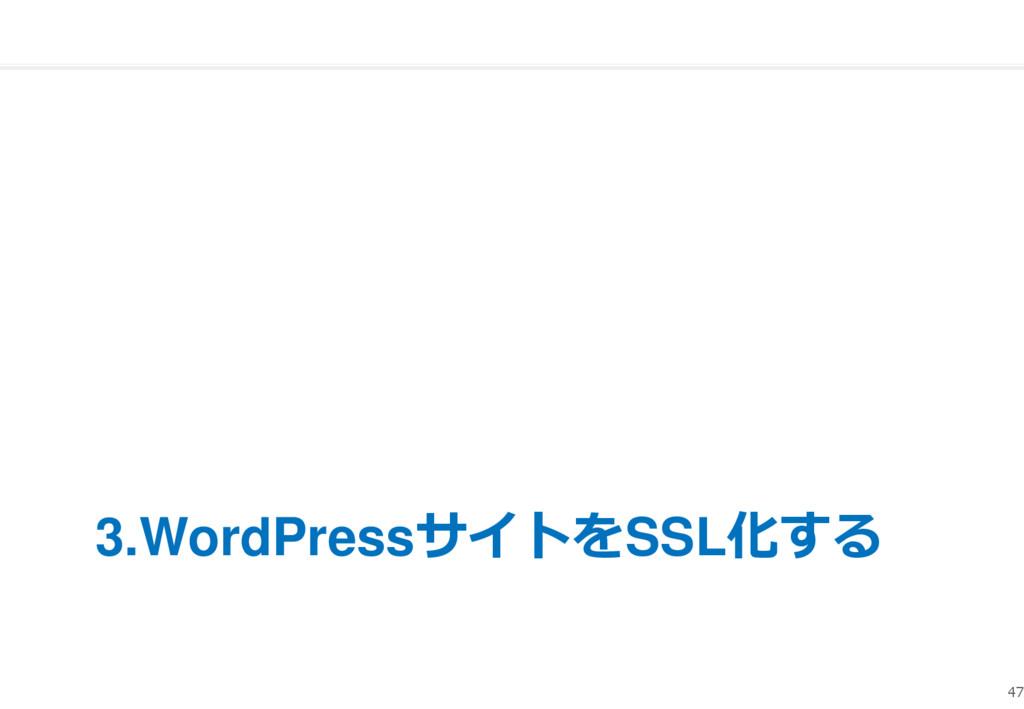 47 3.WordPressサイトをSSL化する