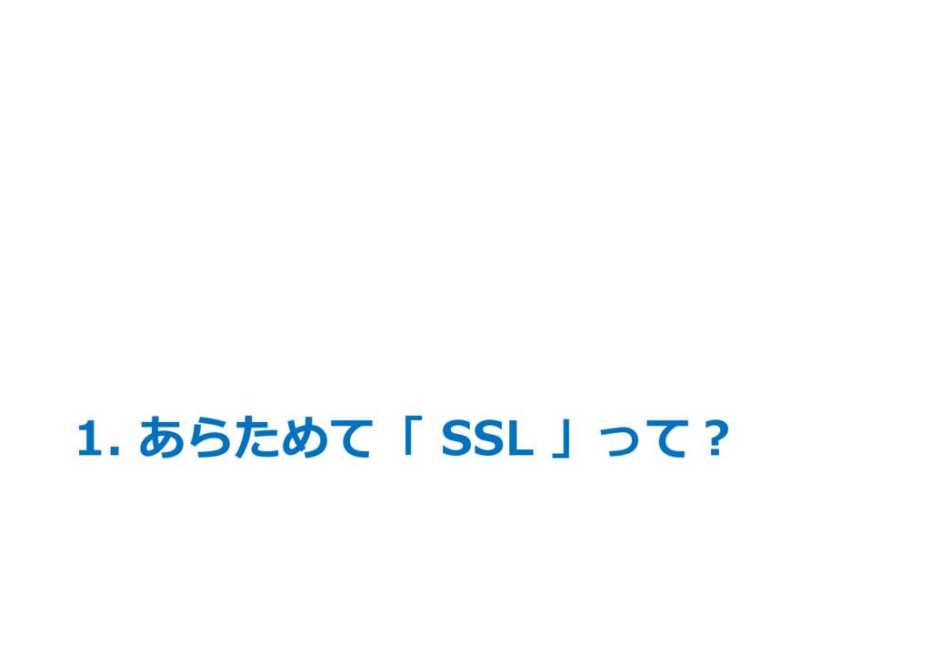 1. あらためて「 SSL 」って?