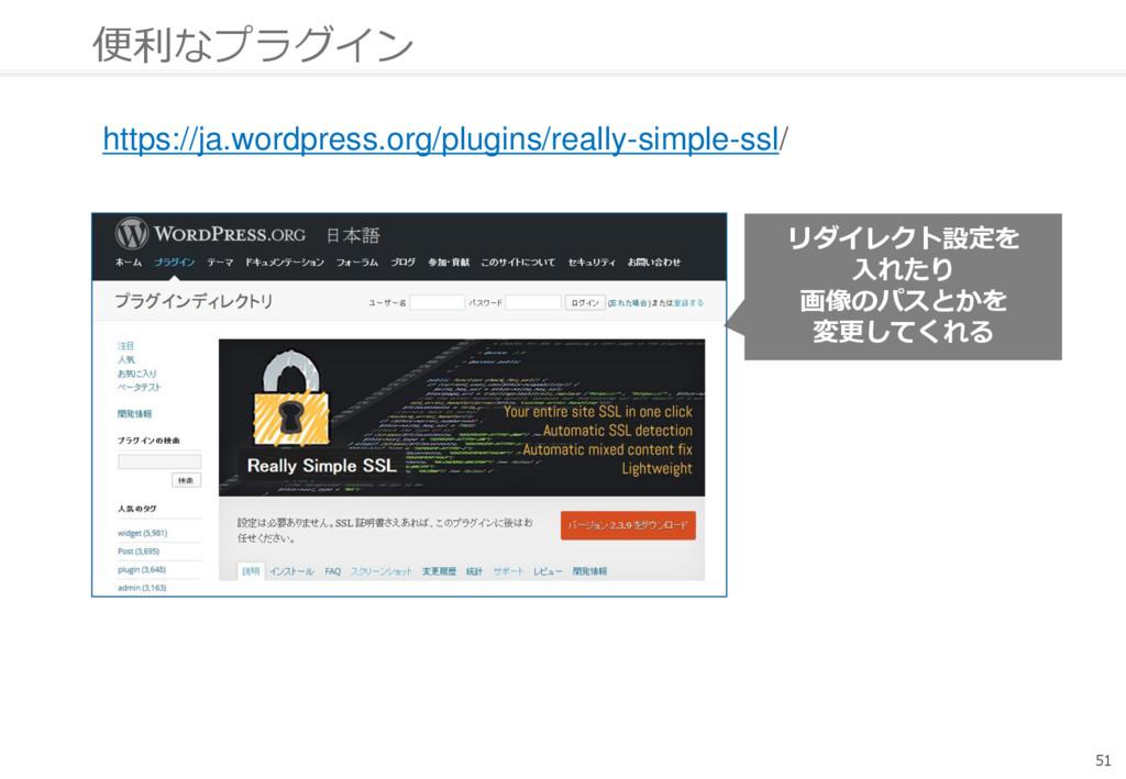 便利なプラグイン 51 https://ja.wordpress.org/plugins/re...