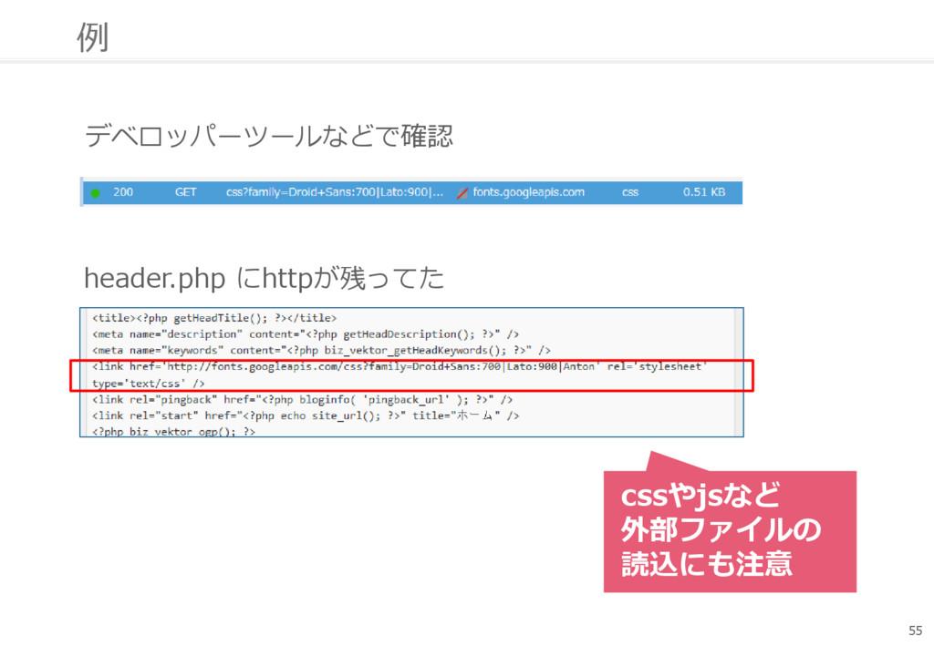 例 55 header.php にhttpが残ってた デベロッパーツールなどで確認 cssやj...