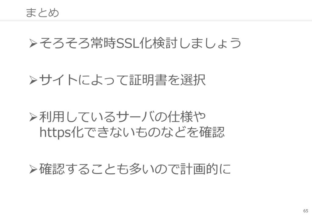 まとめ そろそろ常時SSL化検討しましょう サイトによって証明書を選択 利用しているサー...