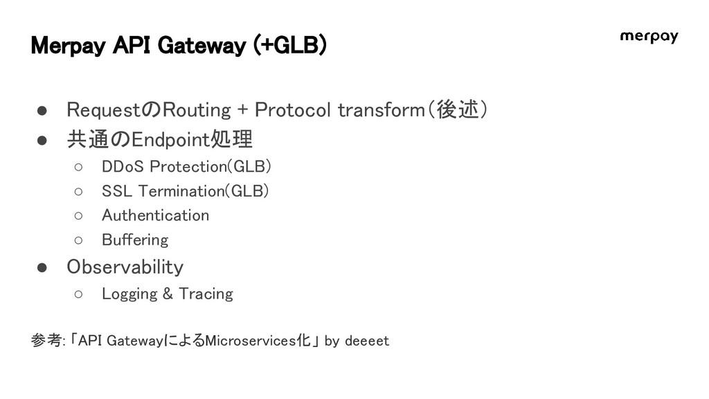 Merpay API Gateway (+GLB) ● RequestのRouting + P...
