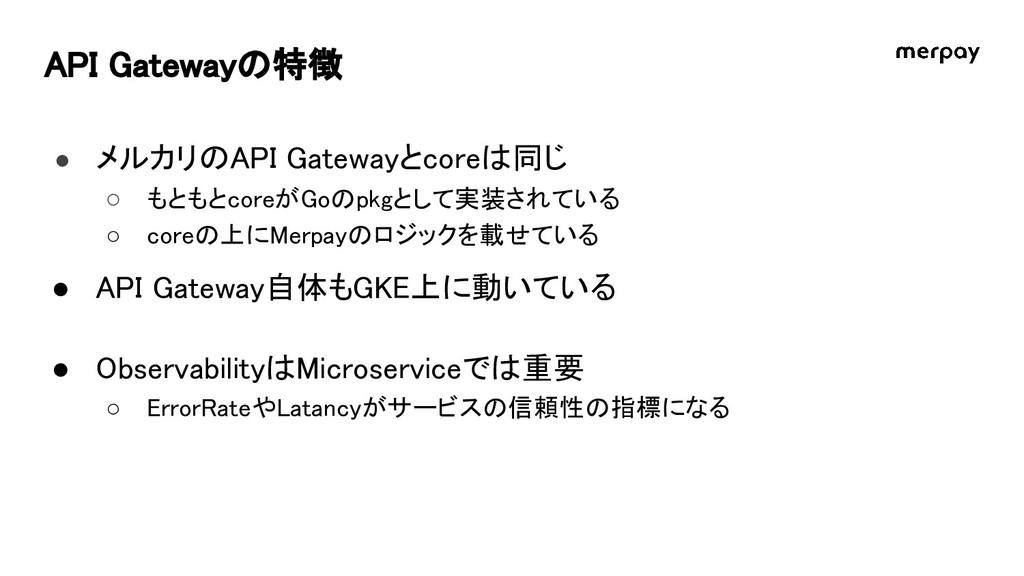 API Gatewayの特徴 ● メルカリのAPI Gatewayとcoreは同じ ○ もとも...
