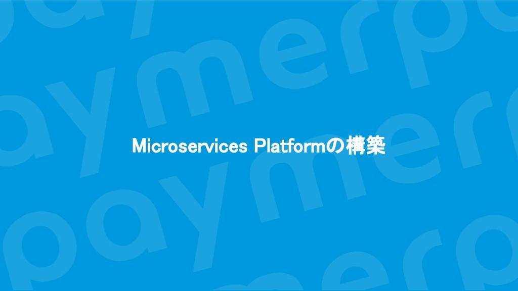 Microservices Platformの構築
