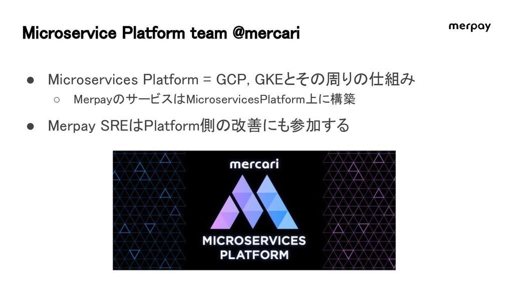 Microservice Platform team @mercari ● Microserv...