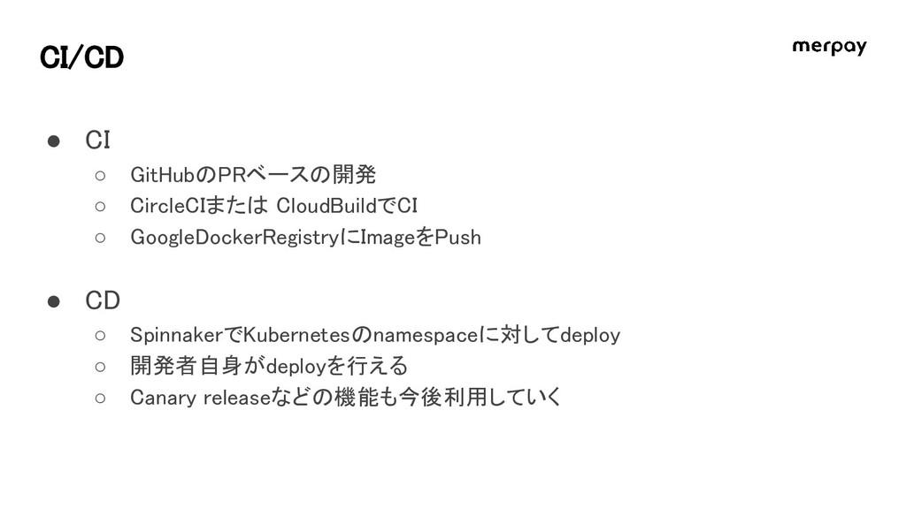 CI/CD ● CI ○ GitHubのPRベースの開発 ○ CircleCIまたは Clou...