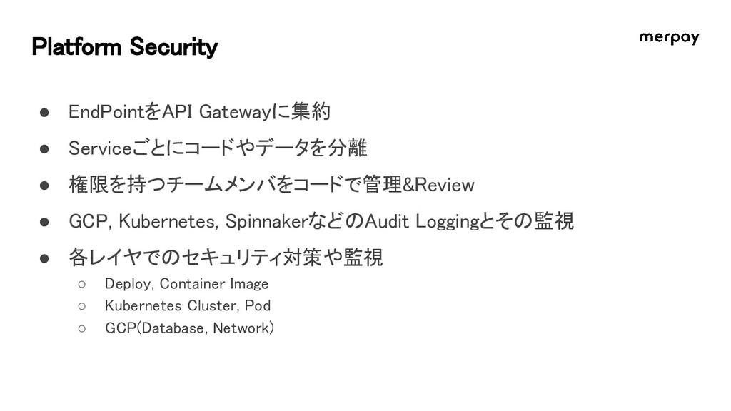 Platform Security ● EndPointをAPI Gatewayに集約 ● S...