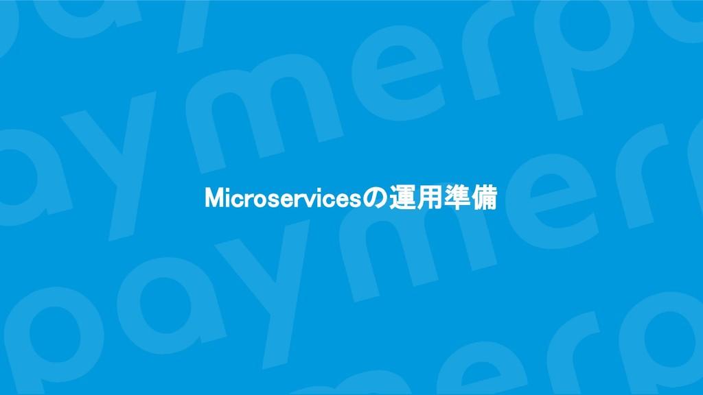 Microservicesの運用準備